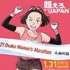 明日は大阪国際女子マラソン!見どころは?☆20210130