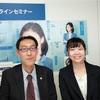 ウェブサイトのアクセスを増やす「内部対策」と「コンテンツSEO」|NTT東日本オンラインセミナー