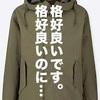「今冬で一番格好良いユニクロのコートがセール!でも…」ユニクロ・GU新作&セールレビュー(18/10/26〜11/1)