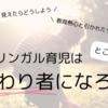 【おうち英語】バイリンガル育児は、変わり者になってナンボ