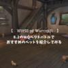 【World of Warcraft】8.2のパッチでおすすめのペット