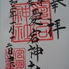 【会津十二支守り本尊。巳年の今年はここに参拝しましょう。】福島県会津若松市の愛宕神社【会津一社】
