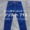 【15ヶ月経過】Resolute(リゾルト)712のデニム 色落ち・エイジングレポート【900時間経過】