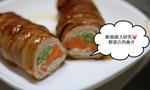 【#萌え断】断面萌えを狙った野菜の肉巻きづくり♥