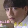 テレビドラマ「あなたのことはそれほど」山崎育三郎さん