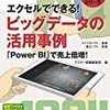 データ分析をしてみたい?それならPower BIを使ってみよう!