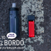 「ABUS BORDO LITE 6055 60 MINI 」ロードバイクには鍵をかけよう!