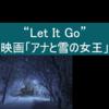 """""""Let it go""""「アナと雪の女王」名曲歌詞【英語に親しもう】"""