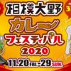 「第2回相模大野カレーフェスティバル2020」2020年11月20日~29日開催!!
