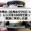 キャンドゥ(100均)で買ったスマホ用【広角&マクロ】【魚眼】レンズが有能だったのでオススメしたい!