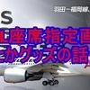 改善?JALのホームページ 座席指定とおすすめグッズの話し