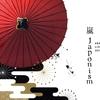 松本幸大 参加作品 Discography