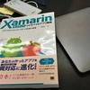 JXUG Xamarin もくもく会 東京秋葉原 11月 を開催しました。