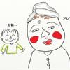 目覚めれば「おてもやん」。香港ひと昔話(5) 華麗なるリラクゼーションの世界