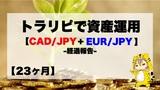 【23ヶ月目】トラリピ30万円Start資産運用結果報告