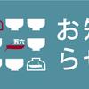 【食品販売の出店者様】栄養成分表示につきまして(3/5追記)