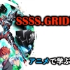 SSSS.GRIDMAN【アニメで学ぶ英会話】