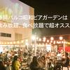 静岡パルコ昭和ビアガーデンは飲み放題、食べ放題で超オススメ!