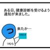 鼻から胃カメラ【4コマ漫画】