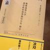 【西洋外交史】レポ5000字、ようやく脱稿
