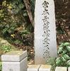 京都・武蔵の旅②修行の滝・狸谷山不動院