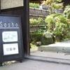 静かな大人のカフェ sasho