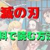 人気漫画『鬼滅の刃』を無料で読む方法