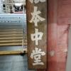 はじめての比叡山延暦寺