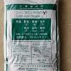 全く新しい土壌改良剤「コーンコブミラクル」