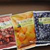 【セブンイレブン】疲れた体に効果的。今夏ハマった冷凍フルーツ「そのまま食べられるぶどう」「アップルマンゴー」「ブルーベリー」。(感想レビュー)