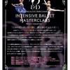 【会場決定】第2回 D&D インテンシブ・バレエ・マスタークラスJAPAN