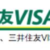 50周年の安心!法人カードでも三井住友ビジネスカードは充実したサービスがお得!