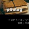 ブログアイコン/ファビコンを簡単に作成・設定する