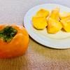 【秋の味覚】柿をいただく 。皮の剥き方は祖母ゆずりです。