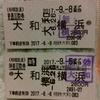 No.78 相模鉄道 回数券 3種類(普通・時差・土休日)