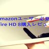 amazonデバイスの激安タブレット『fire HD 8』を購入したのでレビューする。iPad miniとの比較もあり。