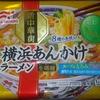 [19/05/13]マルハニチロ 新中華街 横浜あんかけラーメン 生碼麺 288-15+税円(イオン)
