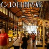 スペイン10日間の旅【2】マドリード編~王宮、サン・ミゲル市場