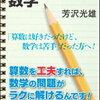 【補助教材】「算数でわかる数学」芳沢光雄