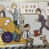 平成31年4月第3週目、韓国語・英語・日本語・学習カレンダー!!3ヶ国語全部一緒に学んじゃおうか?