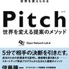 Pitch(ピッチ)のノウハウを紹介した書籍