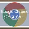 Google Chromeジェスチャー機能!Androidスマホで快適ブラウジングをするためのテクニック