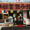 宇都宮餃子館 中央店(宇都宮市駅前通り)朝餃子定食