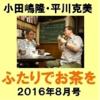 「ふたりでお茶を」2016年8月号