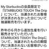 「STARBUCKS TOUCH The Drip」未決済分抽選販売 予約開始