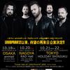 CIRCUS MAXIMUSの来日公演が10月に決定「NINE LIVE JAPAN TOUR 2019」