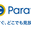 Paravi『パラビ』をテレビで視聴する方法!【FireTV、Chromecast、スマートテレビ、Apple TV】