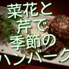 和風ハンバーグが食べたくて菜花と芹を入れて季節を楽しみました!