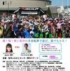 2017/4/1開催!ピンクリボンサイクリング