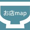 1月12(日)お店map